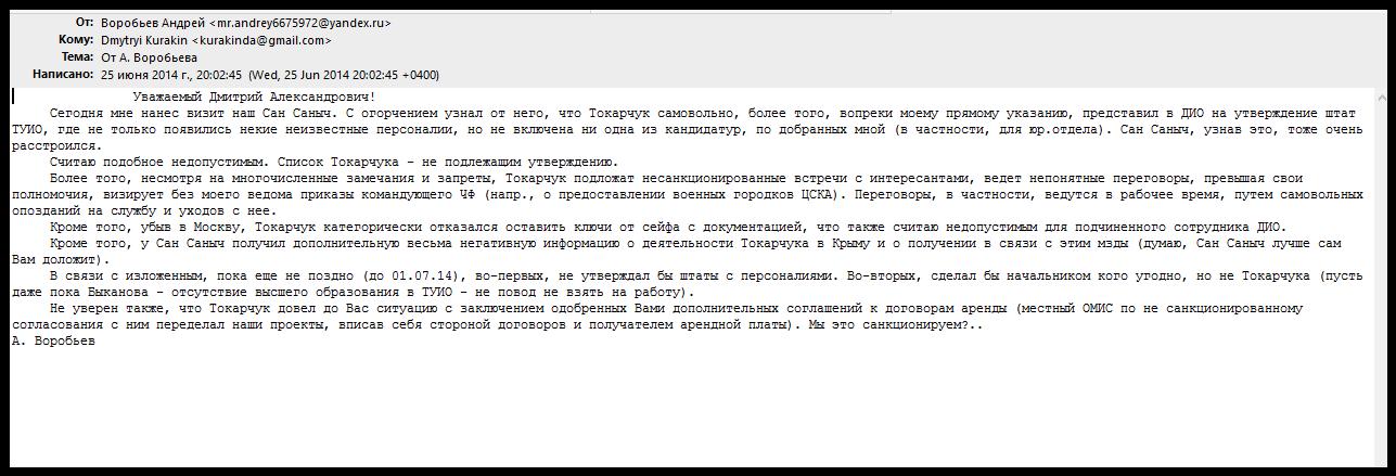 По следам Васильевой. Как Минобороны РФ пилит украинское имущество в Крыму