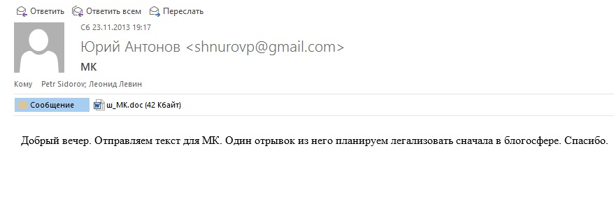 МК-письмо