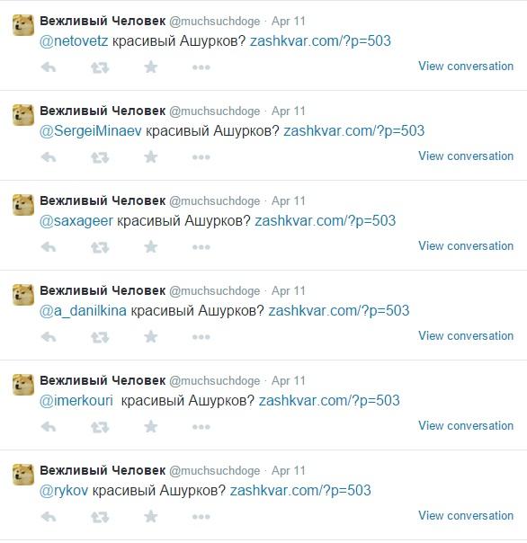твиттер ашурков
