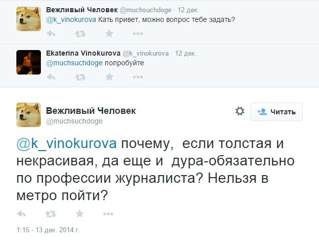 твиттер винокурова 1