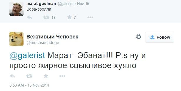 твиттер гельиман-2