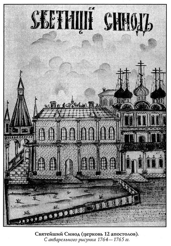 2 - Святейший Синод в Москве