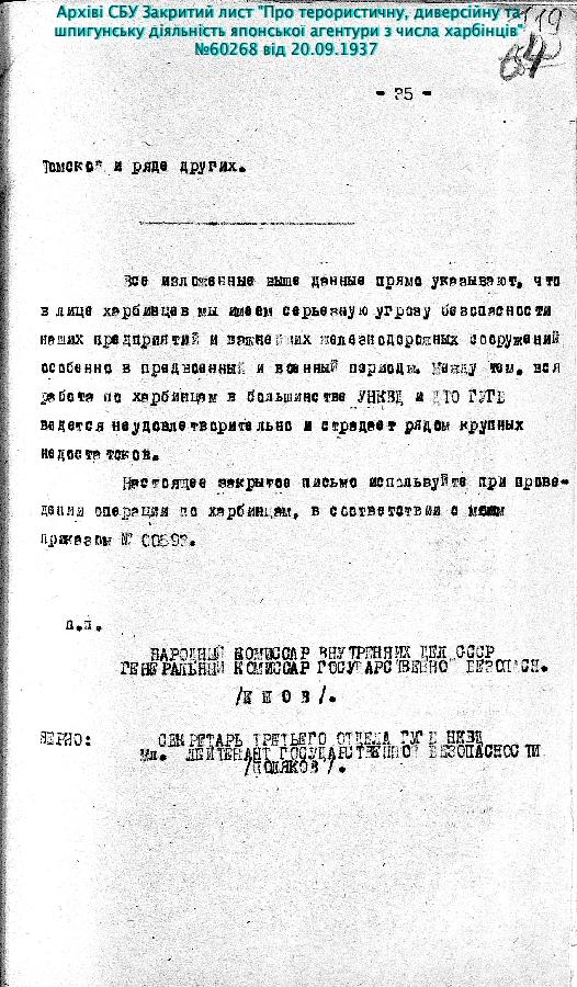ФСБ против историков. Как чекисты скрывают массовые репрессии