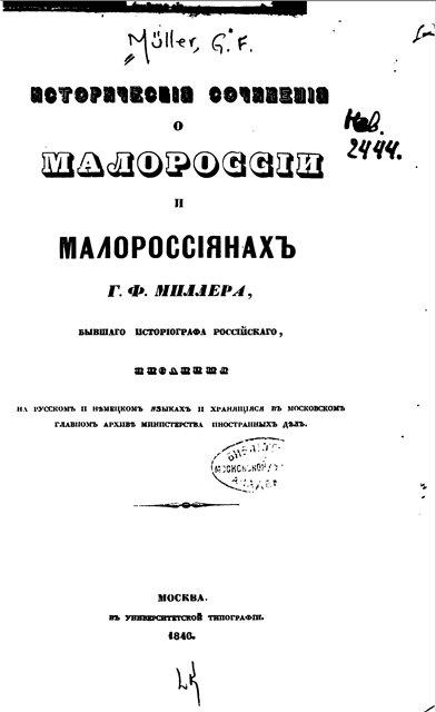 5 - Одно из сочинений Миллера