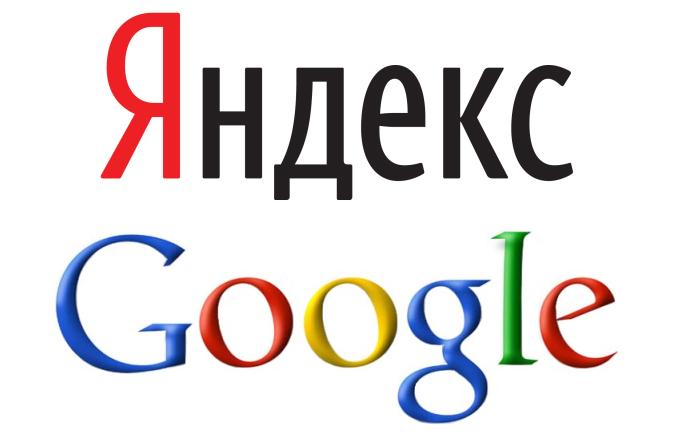 скачать яндекс гугл бесплатно