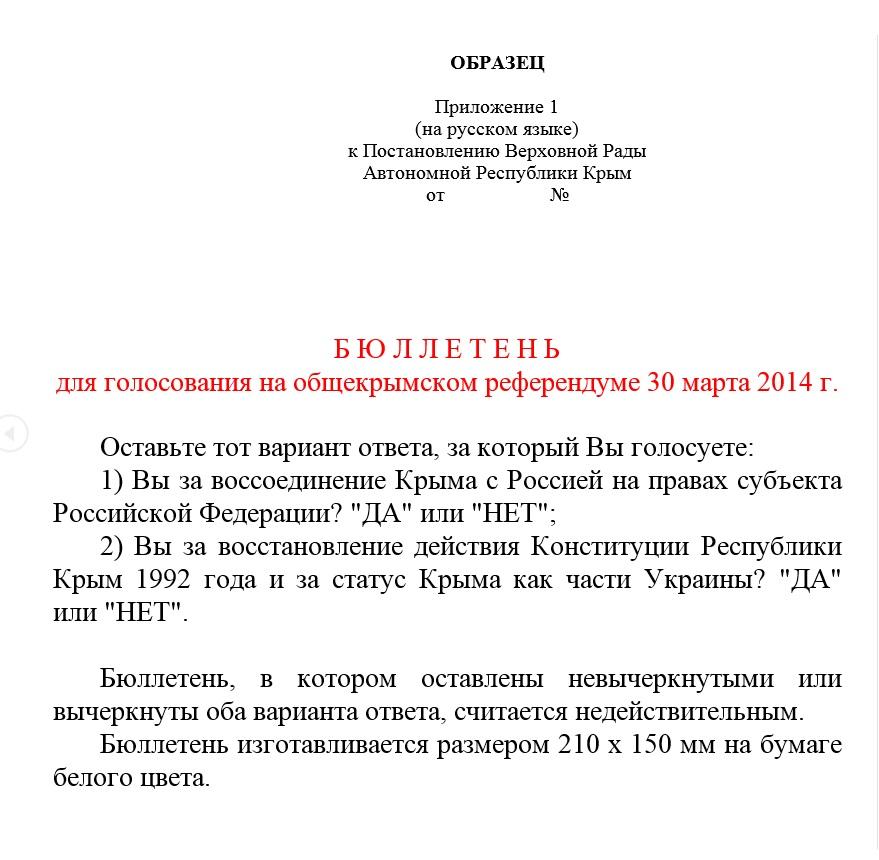 Боевое братство: как Кремль организовал украинскую авантюру