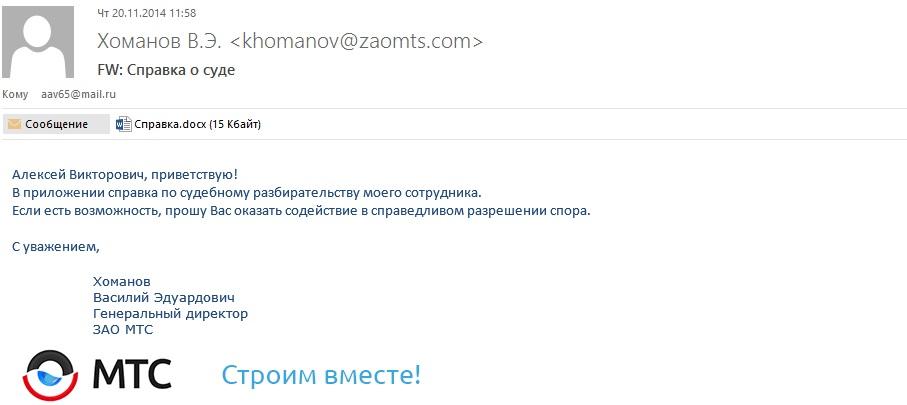 хоманов
