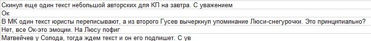 Современная история российской политики, рассказанная в СМС. Часть II