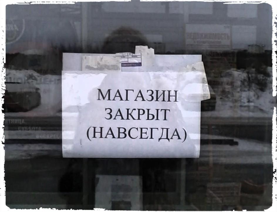 zakryitie_biznesa