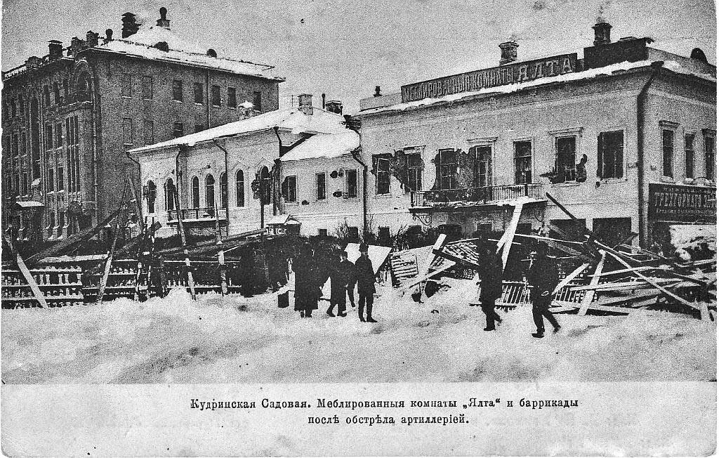 Баррикады в Москве. Декабрь 1905 года