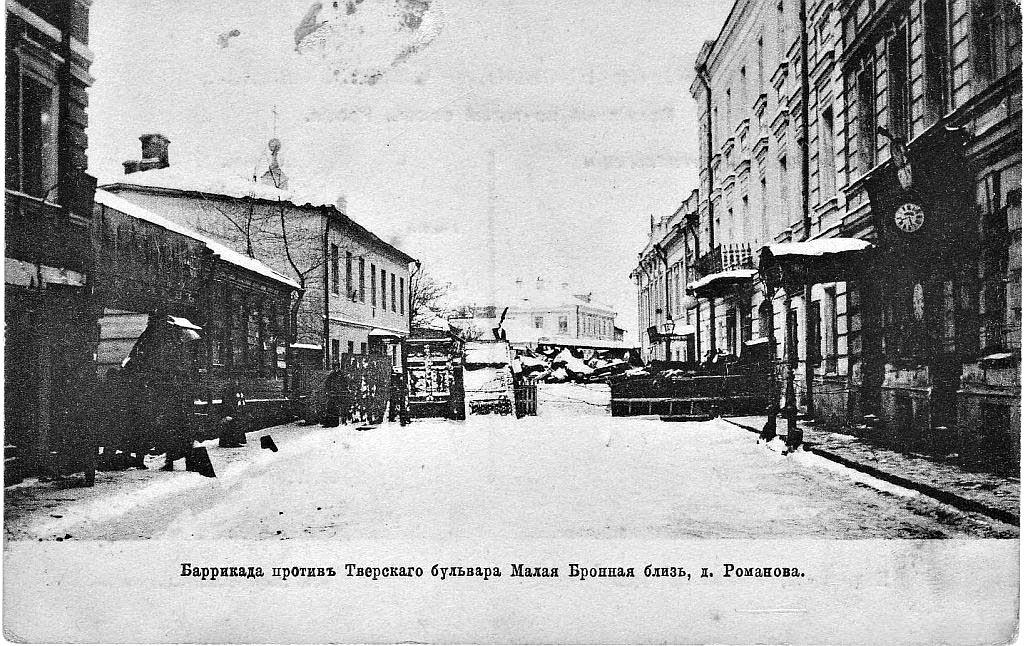Баррикады в Москве