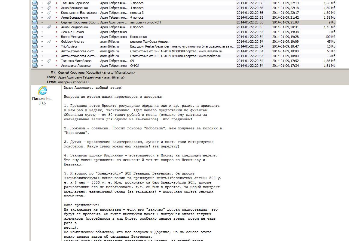 Взломали почту Габрелянова