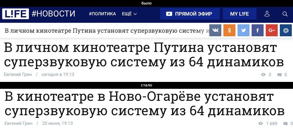 Life случайно рассказал о «личном кинотеатре Путина с 64 динамиками»