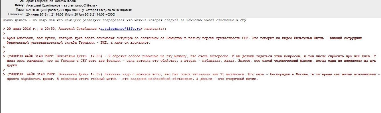 Немцов2