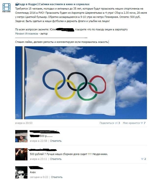 Российскую сборную на Олимпиаду в Рио провожала массовка— «Газета.Ru»