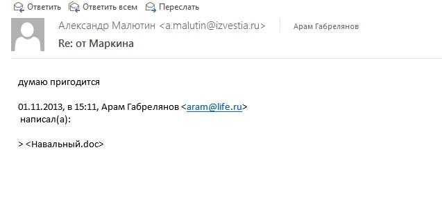 маркин - навальный