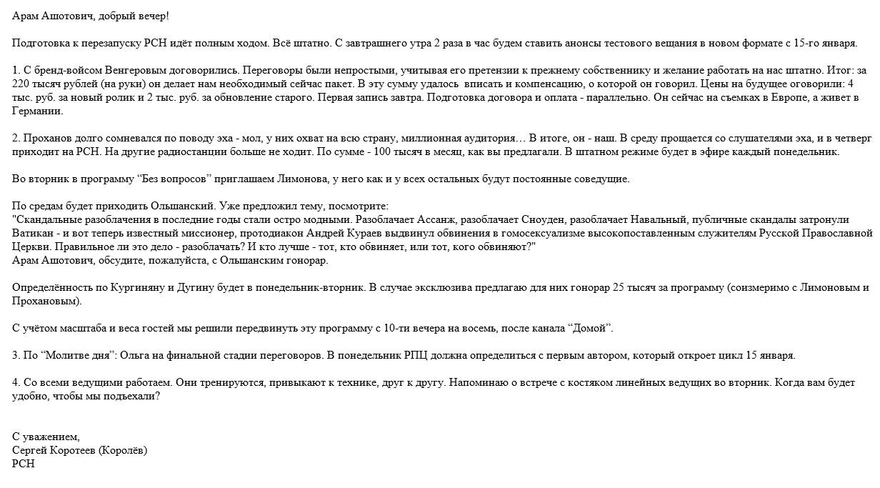 проханов дугин