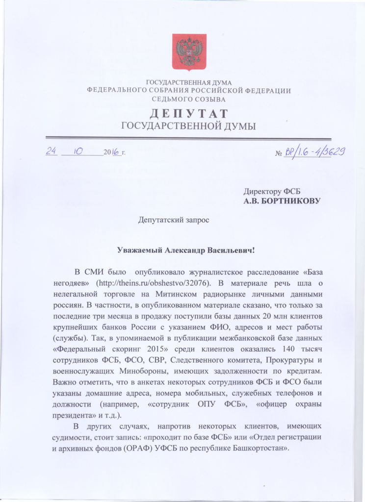 КПРФ и ЛДПР подали запросы в ФСБ о персональных данных россиян, попавших в открытый доступ