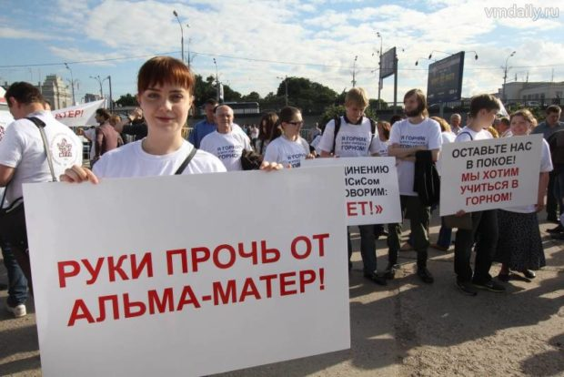 Митинг студентов
