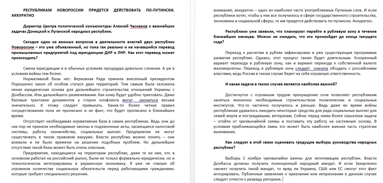 чеснаков - текст
