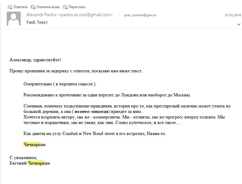 чиваркин - письмо