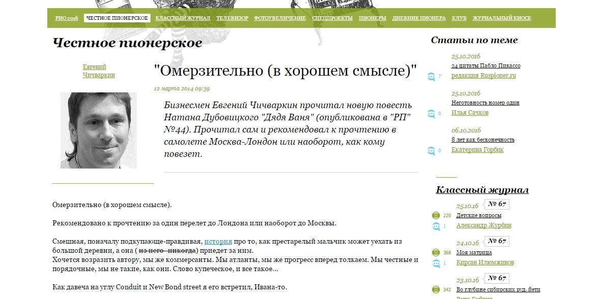 чиваркин - сайт