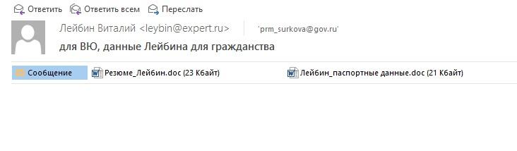 лейбин, российское гражданство