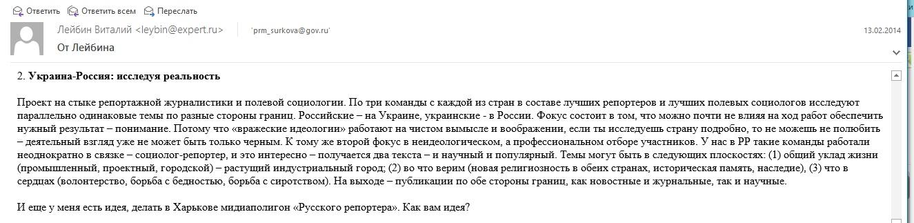 лейбин-украина