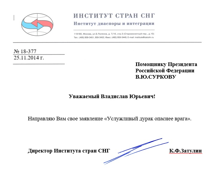 Слава в Украине. Взломанная переписка Суркова— Часть I