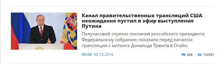 Почти правда: Послание Путина парламенту показал «правительственный телеканал США»