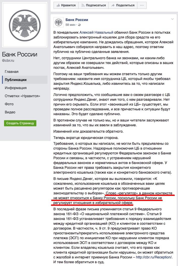 ЦБ запросил у Навального раскрыть имя сотрудника банка, требовавшего закрыть «Яндекс.Кошелек»