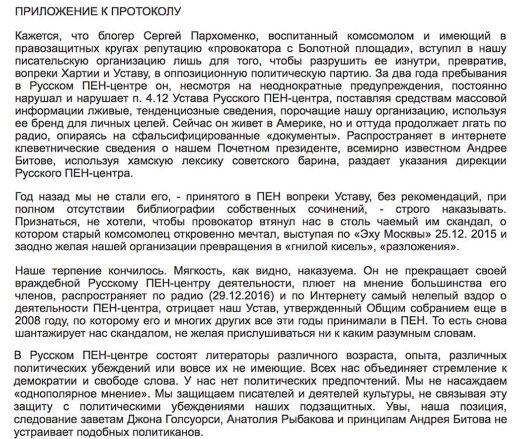 Президент ПЕН-центра заявил, что «съездил бы по физиономии» нобелевскому лауреату Светлане Алексиевич, если бы она была мужчиной