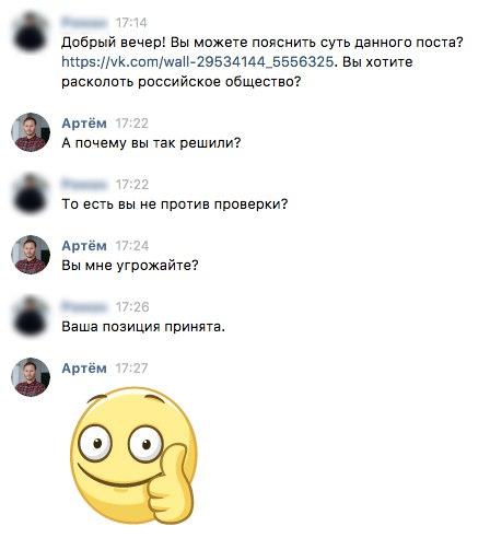 Организация «Православный юридический центр скорого реагирования» грозит обществу «Лентач» вweb-сети интернет VK.COM