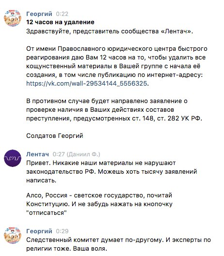 «Православный центр быстрого реагирования» угрожает засудить «Лентач» за мемы про церковь