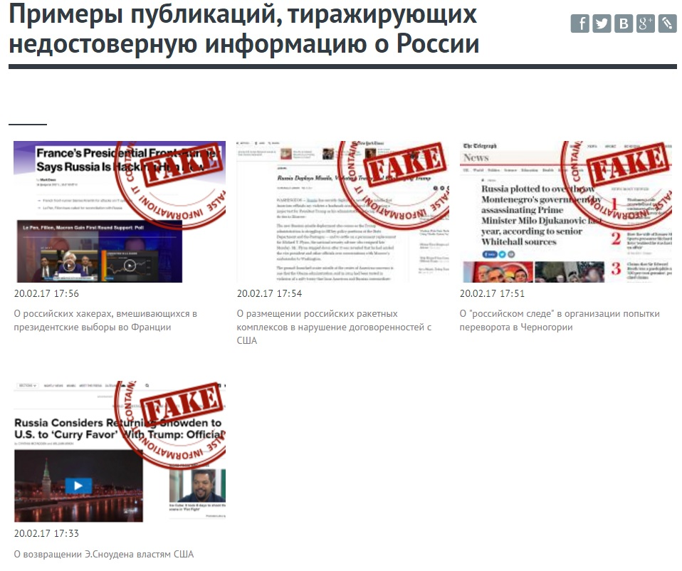 Насайте МИД появился раздел сопровержением фейковых новостей о РФ
