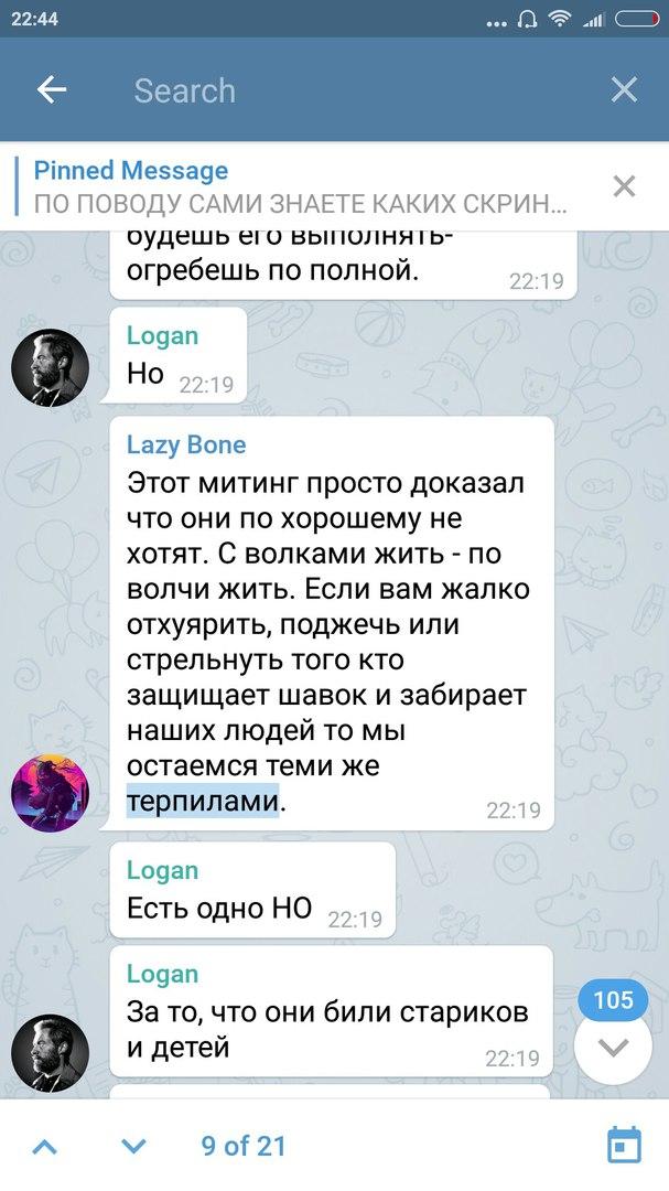 В группе об акциях протеста «засветились» представители властей