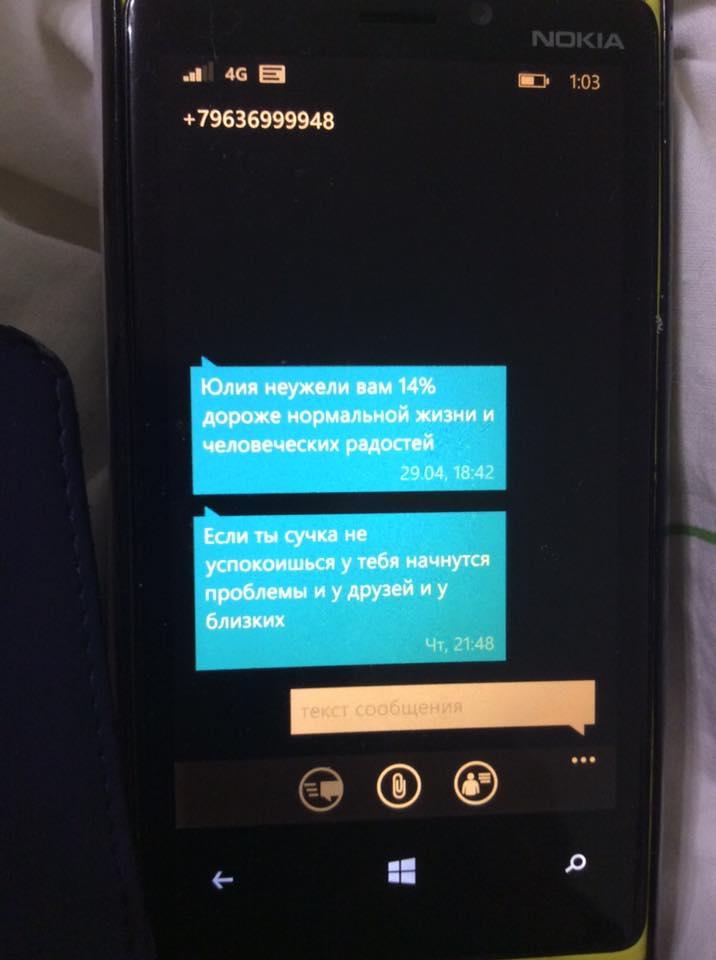 Активистка движения 14% Юлия Успенская рассказала об анонимных угрозах в свой адрес