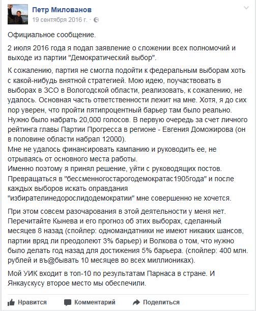 «Демократический выбор»: Суд приостановил нашу деятельность из-за происков соратников Милова