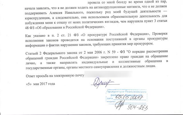 Студент подал заявление в прокуратуру на преподавателя за критику Навального