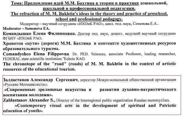 залдастанов