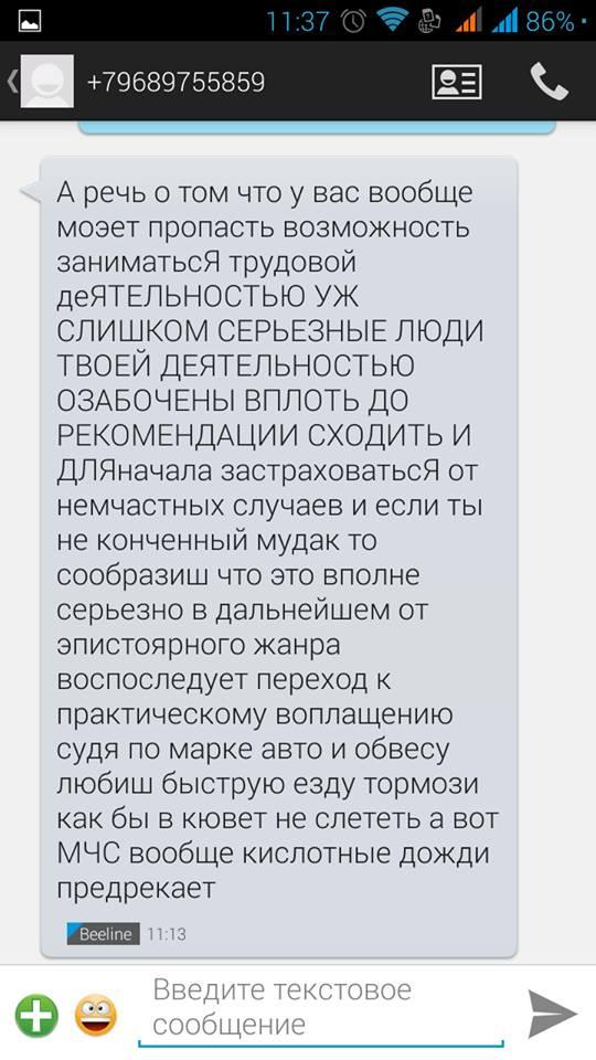 Журналист «Ведомостей» рассказал об угрозах перед выходом статьи про «Роснефть»