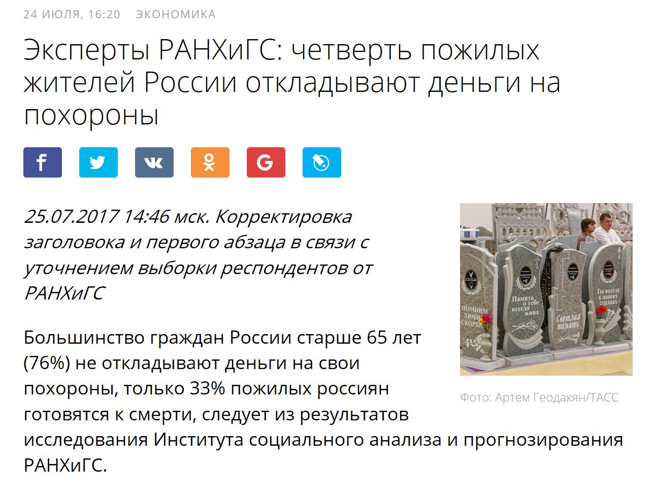 Фейк: четверть россиян готовятся к похоронам