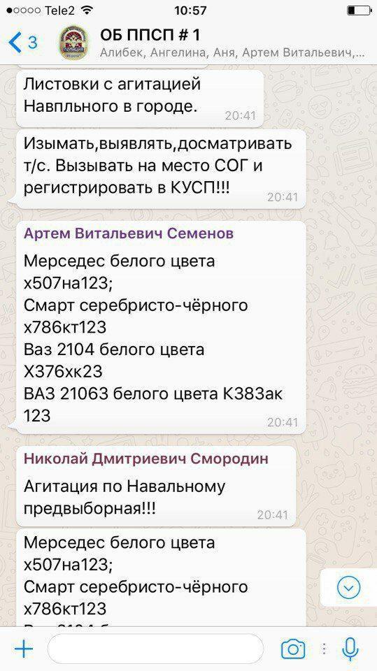 Патрульно-постовая служба Краснодара отказалась комментировать разнарядки на задержание машин волонтеров Навального