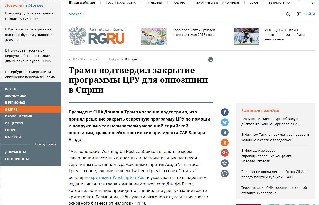 «Российская газета» придумала заявление Трампа о сирийской программе, которого он не делал