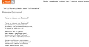 С сайта Стихи.Ру исчез аккаунт поэта Станислава Струневского. Под этим псевдонимом писал Бастрыкин