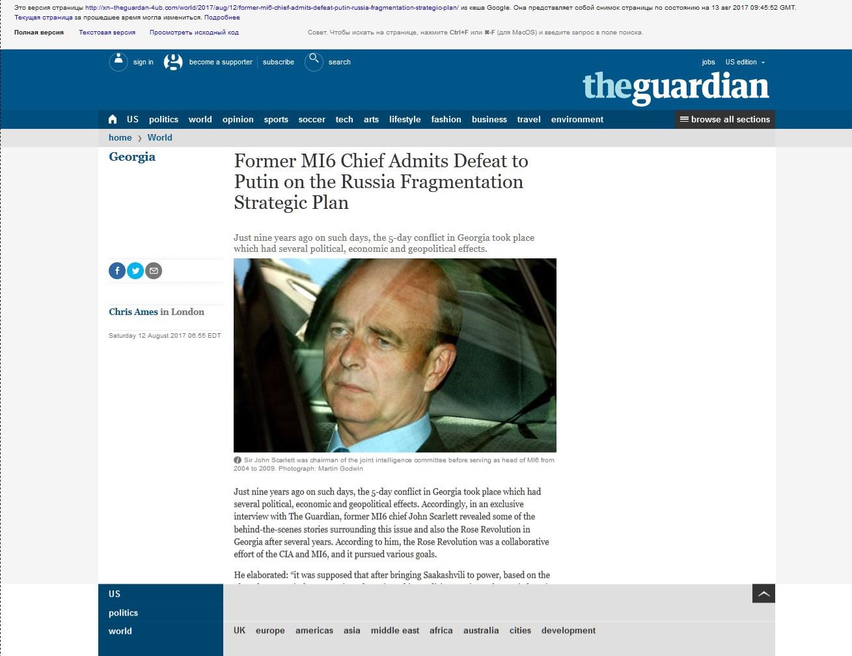 Российские СМИ распространили фейковое интервью экс-главы MI-6 «о развале России» с поддельного сайта The Guardian