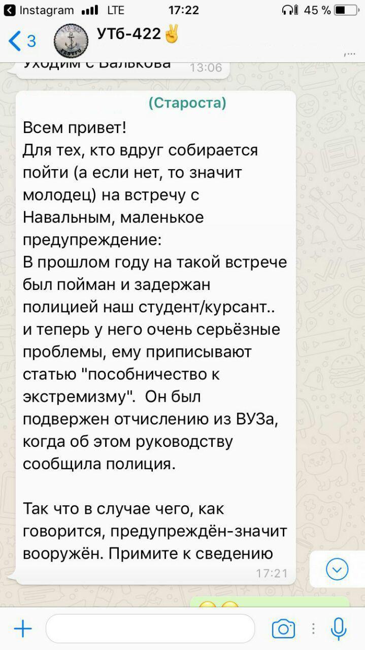 Во Владивостоке студентов предупреждают о проблемах с законом в случае участия в митинге Навального