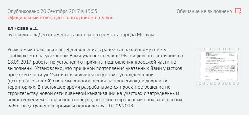 Московская мэрия обвинила в потопах на Мясницкой улице дворы