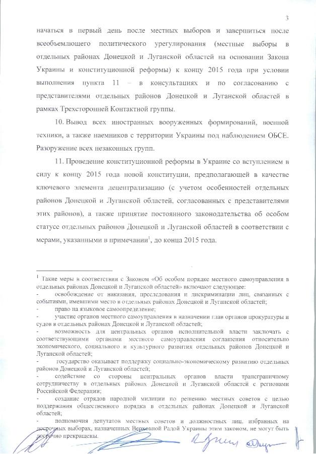 Фейк Дмитрия Пескова: размещение миротворцев на границе противоречит Минским соглашениям. А они в них вообще не упоминаются