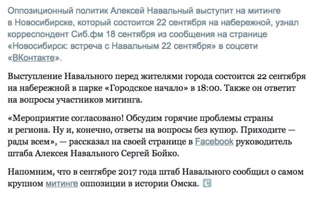 Главред «Сиб.фм» уволился после удаления новости про Навального потребованию собственника